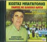 CD image KOSTAS BATATOLIS / SKAROS ME VLAHIKO KAYGA KLARINO NIK.KALABAKAS ZONTANO