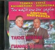 CD image TIN KALI SOU TI PAREA / TSAMIKA SYRTA KALAMATIANA IPEIROTIKA / KLARINO T.BEKAS TRAGOUDI GIANNIS ZAHOS