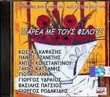 CD image ΔΗΜΗΤΡΗΣ ΠΑΝΑΓΟΠΟΥΛΟΣ - ΚΩΣΤΑΣ ΠΑΠΑΙΩΑΝΝΟΥ / ΠΑΡΕΑ ΜΕ ΤΟΥΣ ΦΙΛΟΥΣ