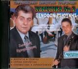 CD image XENOFON TSIOUNIS / HOREYTIKA NO.2 / N. TZOUKOPOULOS - M. PARASKEYAS