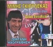 MIMIS GKIOULEKAS / <br>MIA VRADIA STIS DEKA ENTOLES - ZONTANA