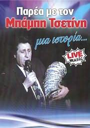 BABIS TSETINIS / <br>PAREA ME TON BABI TSETINI / <br>MIA ISTORIA (LIVE MUSIC) - (DVD)
