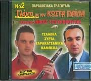 CD image GLENTI ME TON KOSTA PAILA NO.2 / BERATIA - IPEIROTIKA - ZONTANA (KLARINO: NIKOS TSOUKOPOULOS)
