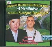 SOTIRIS GORGOGETAS / <br>I NTAILIANA - (KLARINO: HRISTOS KITSIKOPOULOS)