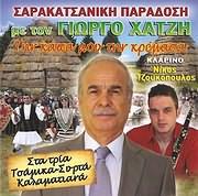 GIORGOS HATZIS / <br>SARAKATSANIKI PARADOSI / <br>TIN KAPA MOU TIN KREMASA (STA TRIA TSAMIKA SYRTA KALAMATIANA)