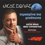 CD image NIKOS SIOLIAS / PERASMENA PIA MESANYHTA (KLARINO: KOSTAS BAOS - NIKOS TZOUKOPOULOS)