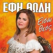 CD image EFI THODI / EISAI THEOS