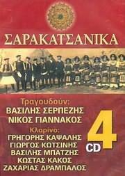 SARAKATSANIKA / <br>TRAGOUDOUN: VASILIS SERBEZIS - NIKOS GIANNAKOS (4CD)