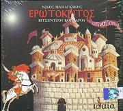 CD image NIKOS MAMAGKAKIS / EROTOKRITOS - BALANTA GIA TREIS FONES KAI LIGA ORGANA [GIANNATOU - SMYRNAKIS]