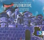 NIKOS MAMAGKAKIS / <br>EROTOKRITOS - MELODRAMA SE PENTE MERI (DARRA - IDOMENEOS - HRISTOGIANNOPOULOS) (2CD)