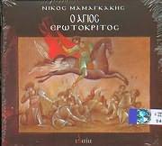 NIKOS MAMAGKAKIS / <br>O AGIOS EROTOKRITOS [TRAGOUDOUN - DARA - TZOUGANAKIS - PAPAIOANNOU - IDOMENEOS]