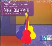 CD image NIKOS MAMAGKAKIS / NEA EKDROMI - KITHARA DIMITRIS KOTRONAKIS / TRAGOUDI FOTEINI DARRA