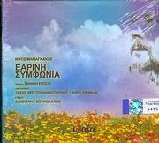 CD image NIKOS MAMAGKAKIS / EARINI SYMFONIA SE POIISI GIANNI RITSOU