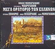 CD image NIKOS MAMAGKAKIS / MEGA ORATORIO TON ELLINON STRATIGOU MAKRYGIANNI [ SAVINA GIANNATOU - Z. KAROUNIS] (2CD)