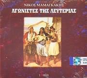 CD image NIKOS MAMAGKAKIS / AGONISTES TIS LEYTERIAS - KEIMENA G.SEFERI - P.PREVELAKI - D.IATROPOULOU