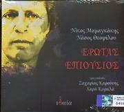CD image NIKOS MAMAGKAKIS / EROTAS EPIOUSIOS / SE POIISI NASOU THEOFILOU