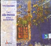 CD image NIKOS MAMAGKAKIS / 11 SYN 2 LAIKA TRAGOUDIA SE POIISI GIANNI RITSOU