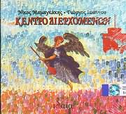 CD image NIKOS MAMAGKAKIS / KENTRO DIERHOMENON - STIHOI GIORGOS IOANNOU
