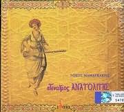 CD image for ΝΙΚΟΣ ΜΑΜΑΓΚΑΚΗΣ / ΣΤΕΝΑΓΜΟΣ ΑΝΑΤΟΛΙΤΗΣ