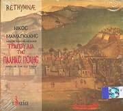 CD image ΝΙΚΟΣ ΜΑΜΑΓΚΑΚΗΣ / RETHYMNAE / ΡΕΘΥΜΝΟ / ΤΡΑΓΟΥΔΙΑ ΤΗΣ ΠΑΛΙΑΣ ΠΟΛΗΣ