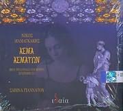 CD image NIKOS MAMAGKAKIS / EROTORIO III / ASMA ASMATON APO TIN METAFRASI TON EVDOMIKONTA [TRAG.S.GIANNATOU]