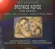 CD image NIKOS MAMAGKAKIS / EROTIKOS LOGOS [EROS ANIKATE]
