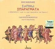 CD image NIKOS MAMAGKAKIS / SAPFO - SPARAGMATA [EROTORIO APO TA IERA TRAGOUDIA TOU EROTA] (HRISTOGIANNOPOULOS)