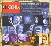 CD image NIKOS MAMAGKAKIS / EGKOMIA EGKOMIA - DAKRYA IMIN TOIS FILOIS PENTHOS - (2CD)