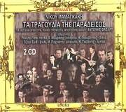 CD image ΝΙΚΟΣ ΜΑΜΑΓΚΑΚΗΣ / ΠΑΡΑΛΑΓΕΣ - ΤΑ ΤΡΑΓΟΥΔΙΑ ΤΗΣ ΠΑΡΑΔΕΙΣΟΣ (Σ. ΜΟΥΡΙΚΗΣ - Κ. ΓΚΟΥΒΕΝΤΑΣ Κ.Α.) (2CD)