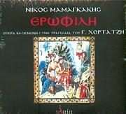 NIKOS MAMAGKAKIS / EROFILI - MELODRAMA SE TESSERA MERI VASISMENO STIN TRAGODIA TOU G. HORTATZI (2CD)
