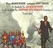 NIKOS MAMAGKAKIS - BARBA PANTZELIOS / TO TRAGOUDI TOU DASKALOGIANNI KAI TOU IBRAIM AGA ALIDAKI (2CD)