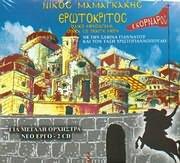 NIKOS MAMAGKAKIS / EROTOKRITOS (GIA MEGALI ORHISTRA - NEO ERGO) (GIANNATOU - HRISTOGIANNOPOULOS) (2CD)