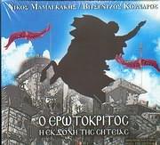 CD image NIKOS MAMAGKAKIS - VITSENTZOS KORNAROS / O EROTOKRITOS - I EKDOHI TIS SITEIAS (S. GIANNATOU) (2CD)