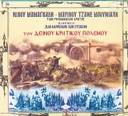 CD image NIKOS MAMAGKAKIS - MARINOU TZANE BOUNIALI / TON RETHEMNAION KRITIS DIIGISIS DIA MOUSIKIS KAI STIHON