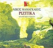 CD image NIKOS MAMAGKAKIS / RIZITIKA - TRAGOUD: EIRINI DEREBEI