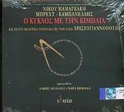 CD image NIKOS MAMAGKAKIS / O KYKLOS ME TIN KIMOLIA - BREHT - KABANELLI