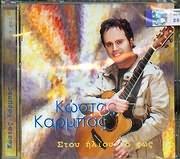 CD image KOSTAS KARBAS / STOU ILIOU TO FOS