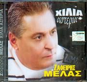 ZAFEIRIS MELAS / <br>HILIA ASTERIA
