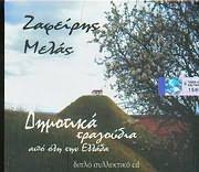 CD image ZAFEIRIS MELAS / DIMOTIKA TRAGOUDIA APO OLI TIN ELLADA (2CD)