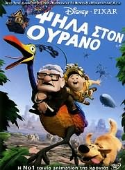 DVD: PSILA STON OURANO (UP!) - (DVD) [5205969007922]