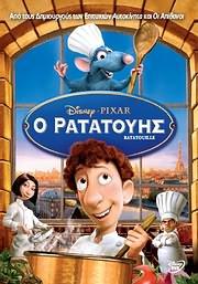 DVD: O RATATOUIS (RATATOUILLE) - (DVD) [5205969007953]