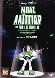 CD image for BAZ LAITGIAR TIS ASTRIKIS DIOIKISIS I PERIPETEIA ARHIZEI (BUZZ LIGHTYEAR OF STAR COMMAND) - (DVD)