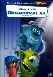 CD image for ΜΠΑΜΠΟΥΛΑΣ Α.Ε. (MONSTERS, INC.) - (DVD)