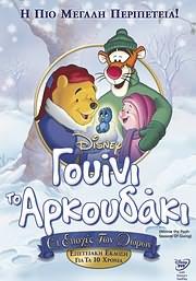 DVD image GOUINI TO ARKOUDAKI: OI EPOHES TON DORON - WTP: SEASONS OF GIVING - (DVD)