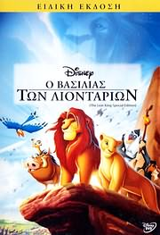 CD image for DVD DISNEY / O VASILIAS TON LIONTARION (EIDIKI EKDOSI) (LION KING)