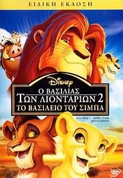 CD image for DVD DISNEY / O VASILIAS TON LIONTARION: TO VASILEIO TOU SIBA (EIDIKI EKDOSI) (LION KING 2)