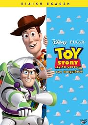 DVD image TOY STORY 1 (SPECIAL EDITION) - (DVD)