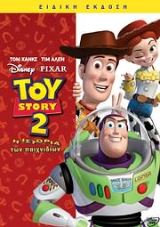 CD image for TOY STORY 2 (SPECIAL EDITION) - (DVD)