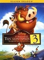 CD image for DVD DISNEY / O VASILIAS TON LIONTARION 3: HAKOUNA MATATA (EIDIKI EKDOSI) (LION KING 3)