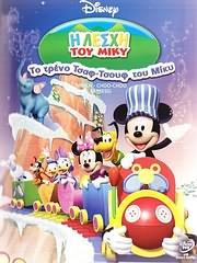CD image for I LESHI TOU MIKY: TO TRENO TSAF - TSOUF TOU MIKY (CHOO CHOO EXPRESS) - (DVD VIDEO)